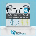 افزونه Yoast Wordpress SEO