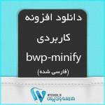 افزونه bwp minify