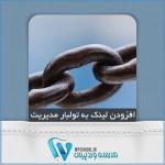 افزودن لینک به تولبار مدیریت وردپرس