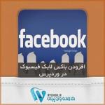 باکس لایک فیس بوک