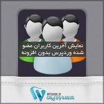 نمایش آخرین کاربران عضو شده وردپرس