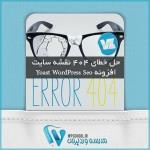افزونه Yoast Wordpress SEO