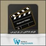 فیلم شاخص در وردپرس