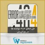 حل خطای 404 نوشته ها در وردپرس
