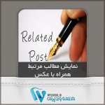 مطالب مرتبط همراه با عکس