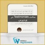 ساخت Testimonials در وردپرس