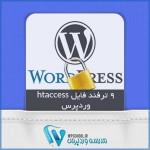 فایل htaccess وردپرس