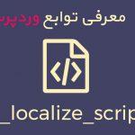 تابع wp_localize_script در وردپرس